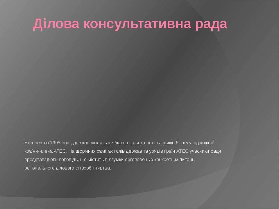 Ділова консультативна рада Утворена в 1995 році, до якої входить не більше тр...