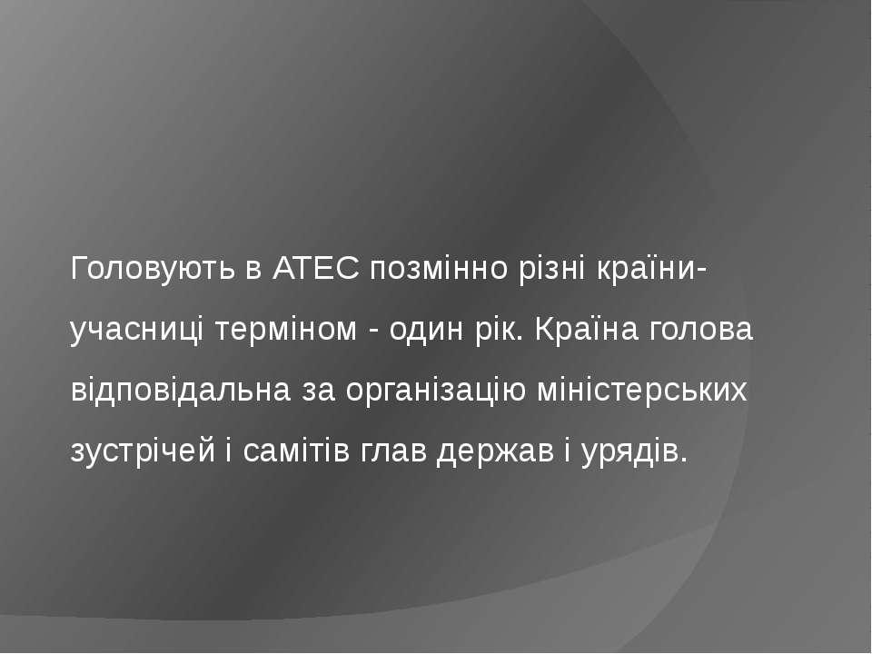 Головують в АТЕС позмінно різні країни-учасниці терміном - один рік. Країна г...