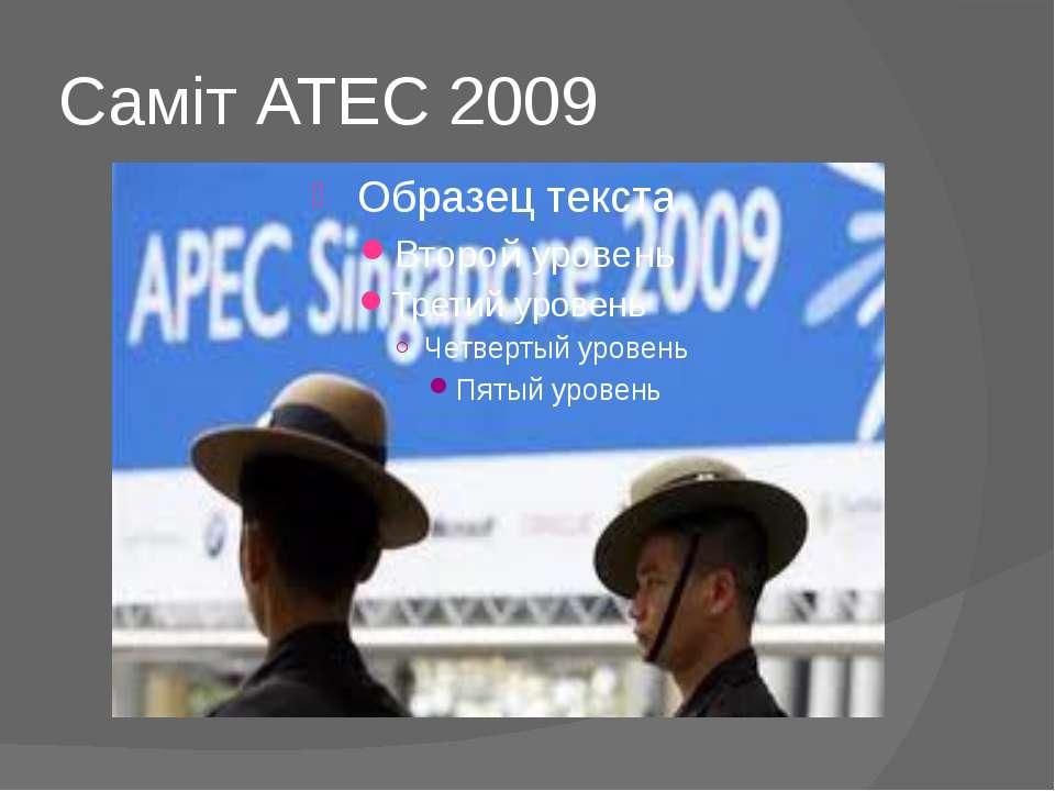 Саміт АТЕС 2009