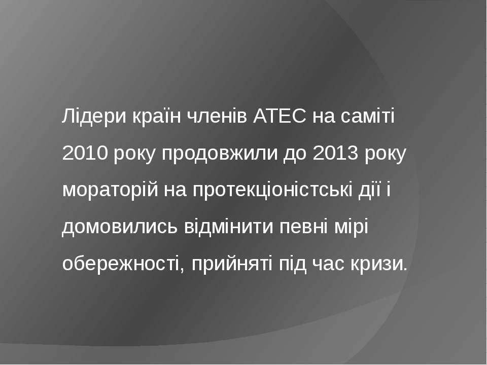 Лідери країн членів АТЕС на саміті 2010 року продовжили до 2013 року мораторі...