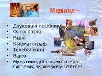 Медіа це – Друковані посібники Фотографія Радіо Кінематограф Телебачення Віде...