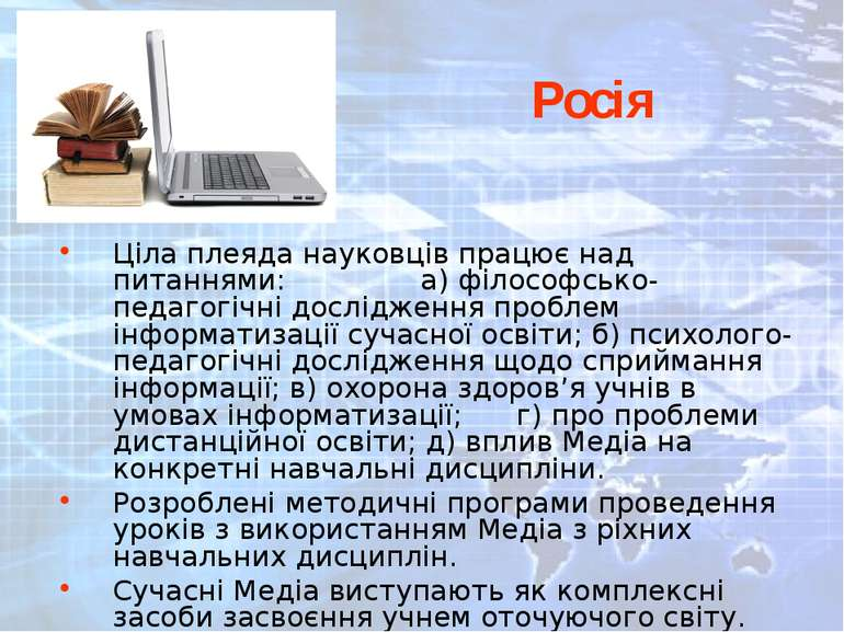 Росія Ціла плеяда науковців працює над питаннями: а) філософсько-педагогічні ...