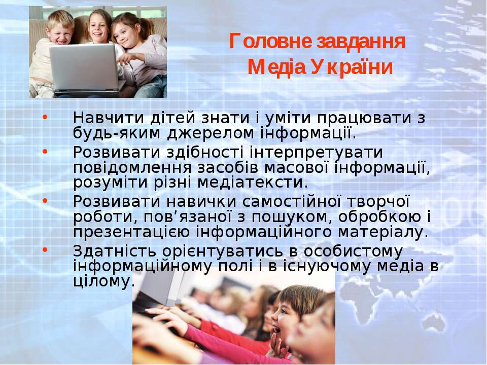 Головне завдання Медіа України Навчити дітей знати і уміти працювати з будь-я...