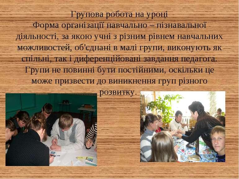Групова робота на уроці Форма організації навчально – пізнавальної діяльності...