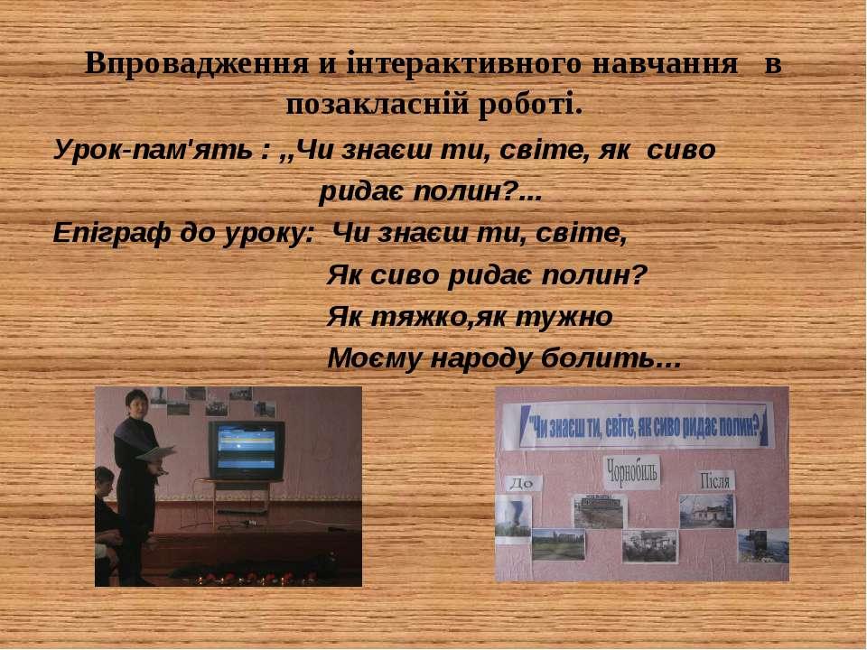 Впровадження и інтерактивного навчання в позакласній роботі. Урок-пам'ять : ,...