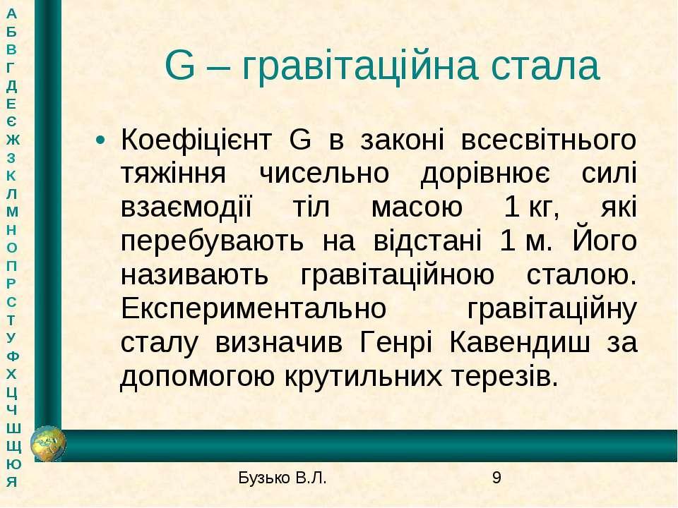 G – гравітаційна стала Коефіцієнт G в законі всесвітнього тяжіння чисельно до...