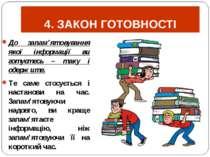 4. ЗАКОН ГОТОВНОСТІ До запам'ятовування якої інформації ви готуєтесь – таку і...