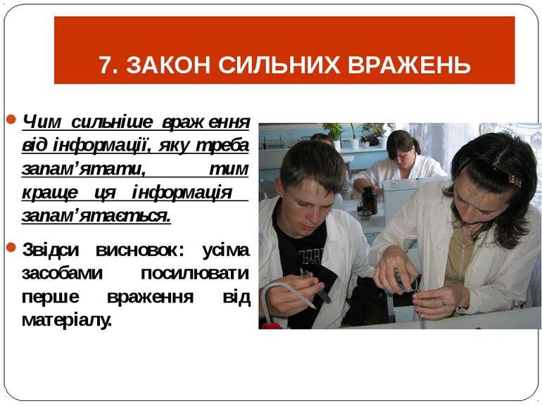 7. ЗАКОН СИЛЬНИХ ВРАЖЕНЬ Чим сильніше враження від інформації, яку треба запа...