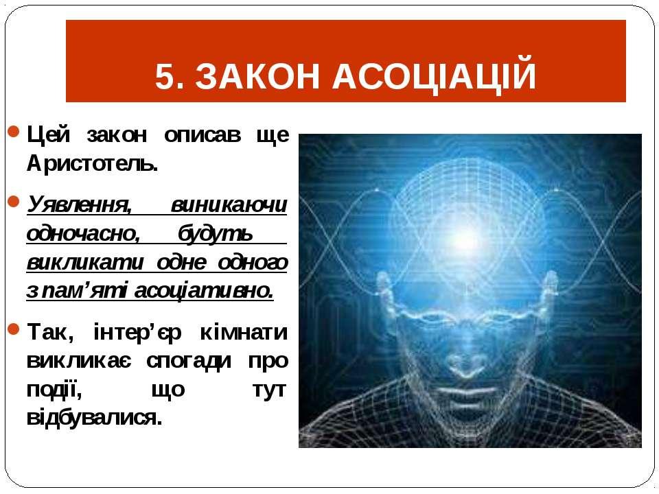5. ЗАКОН АСОЦІАЦІЙ Цей закон описав ще Аристотель. Уявлення, виникаючи одноча...