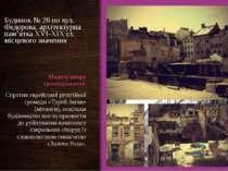 Будинок № 28 по вул. Федорова, архітектурна пам'ятка XVI-XIX ст. місцевого зн...