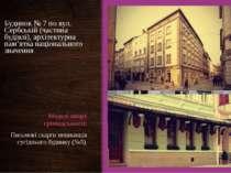 Будинок № 7 по вул. Сербській (частина будівлі), архітектурна пам'ятка націон...