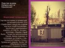 Перетин вулиць Вірменської та Краківської Моделі опору громадськості: Спротив...