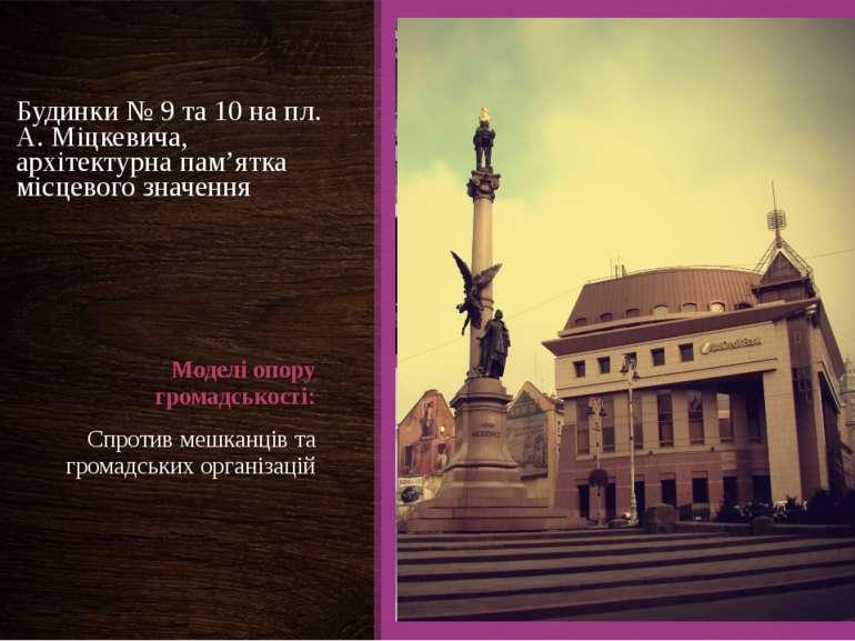 Будинки № 9 та 10 на пл. А. Міцкевича, архітектурна пам'ятка місцевого значен...