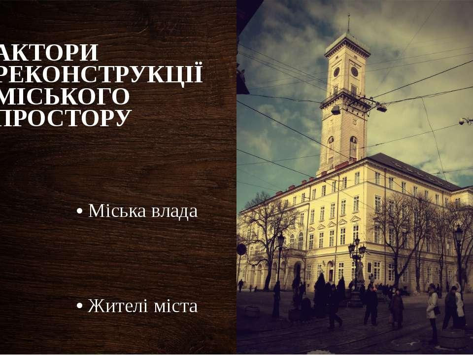 АКТОРИ РЕКОНСТРУКЦІЇ МІСЬКОГО ПРОСТОРУ Міська влада Жителі міста