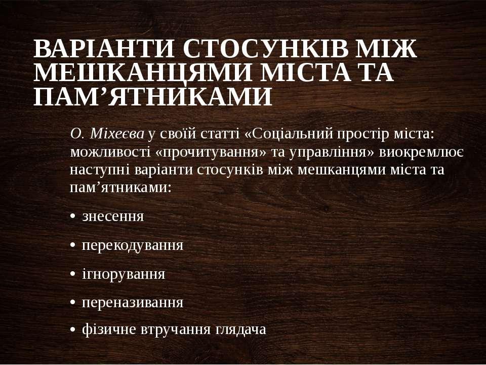 ВАРІАНТИ СТОСУНКІВ МІЖ МЕШКАНЦЯМИ МІСТА ТА ПАМ'ЯТНИКАМИ О. Міхеєва у своїй ст...