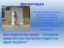 Презентація досвіду роботи вчителя біології І категорії, старшого учителя Буж...