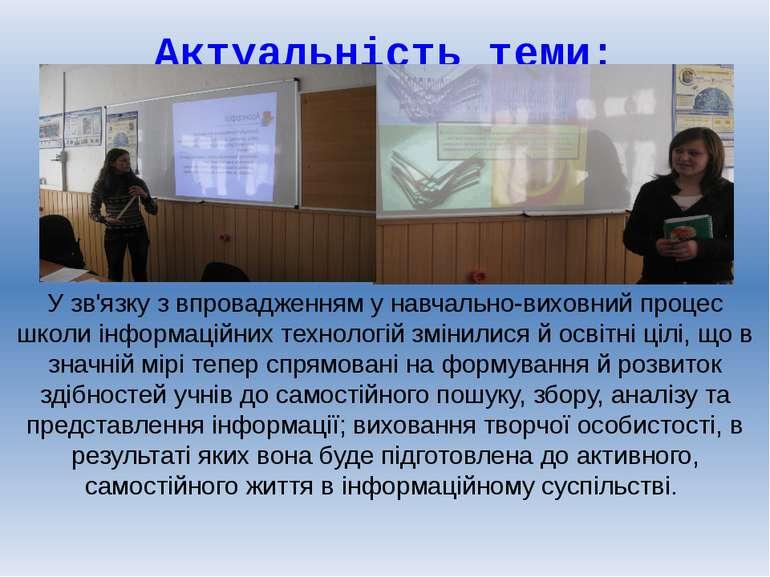 Актуальність теми: У зв'язку з впровадженням у навчально-виховний процес школ...