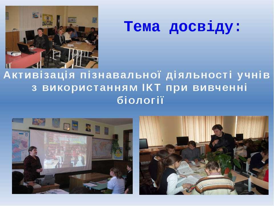 Тема досвіду: Активізація пізнавальної діяльності учнів з використанням ІКТ п...