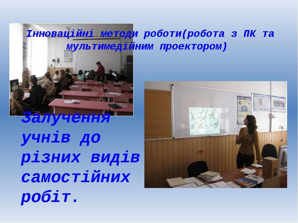 Залучення учнів до різних видів самостійних робіт. Інноваційні методи роботи(...