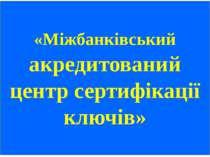 «Міжбанківський акредитований центр сертифікації ключів»