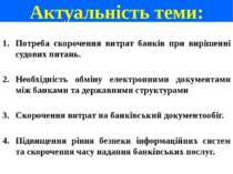 Актуальність теми: Потреба скорочення витрат банків при вирішенні судових пит...
