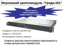 Інтерфейси: Ethernet 100/1000 Мбіт Швидкість: 1200 ЕЦП/с, 600 формувань спіль...