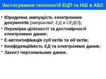 Застосування технологій ЕЦП та НШ в АБС Юридична значущість електронних докум...