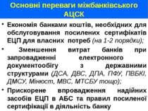 Основні переваги міжбанківського АЦСК Економія банками коштів, необхідних для...