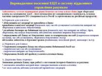 Впровадження посиленої ЕЦП в систему віддаленого управління рахунком Забезпеч...