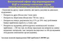 - Економія на друку справ клієнтів, які мають рахунки на декількох відділення...