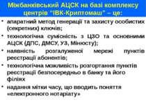 """Міжбанківський АЦСК на базі комплексу центрів """"ІВК-Криптомаш"""" – це: апаратний..."""