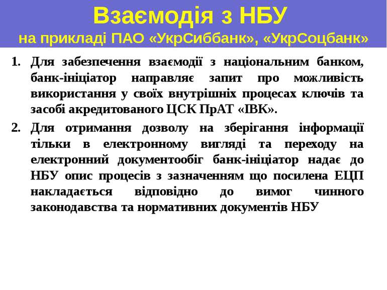 Взаємодія з НБУ на прикладі ПАО «УкрСиббанк», «УкрСоцбанк» Для забезпечення в...