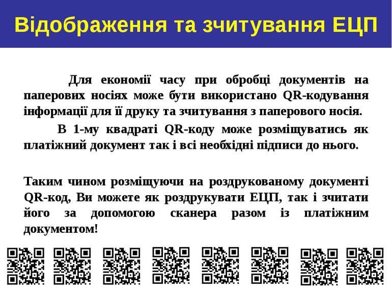 Відображення та зчитування ЕЦП Для економії часу при обробці документів на па...