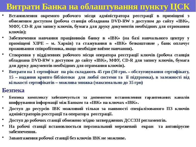 Витрати Банка на облаштування пункту ЦСК Встановлення окремого робочого місця...