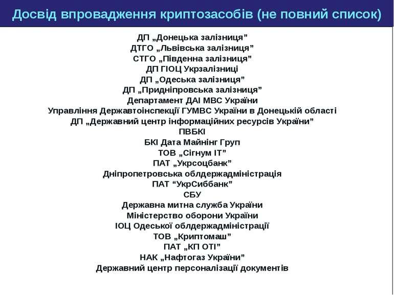 """Досвід впровадження криптозасобів (не повний список) ДП """"Донецька залізниця"""" ..."""