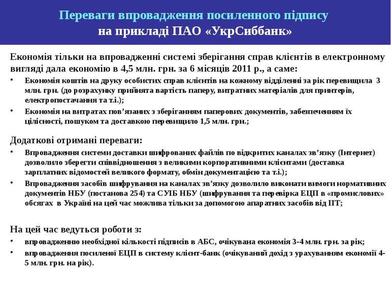 Переваги впровадження посиленного підпису на прикладі ПАО «УкрСиббанк» Економ...