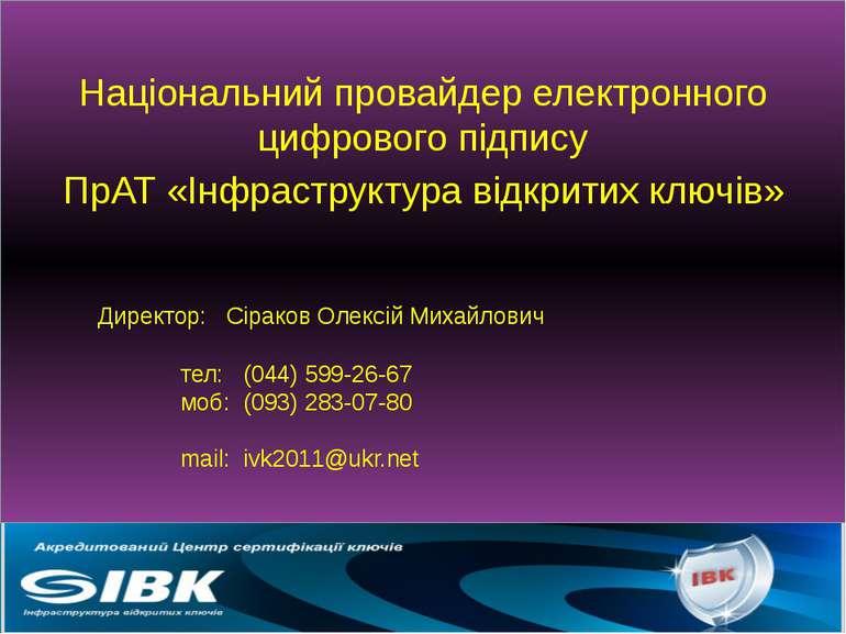 Національний провайдер електронного цифрового підпису ПрАТ «Інфраструктура ві...