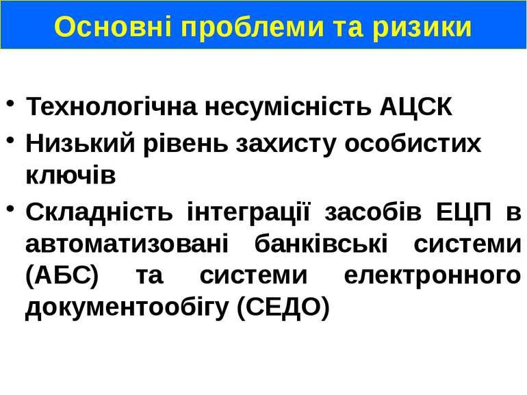 Основні проблеми та ризики Технологічна несумісність АЦСК Низький рівень захи...