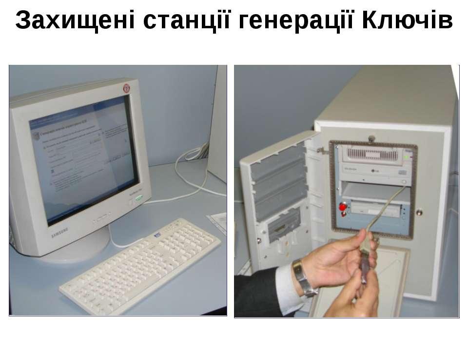Захищені станції генерації Ключів