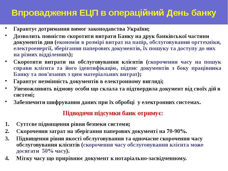 Впровадження ЕЦП в операційний День банку Гарантує дотримання вимог законодав...