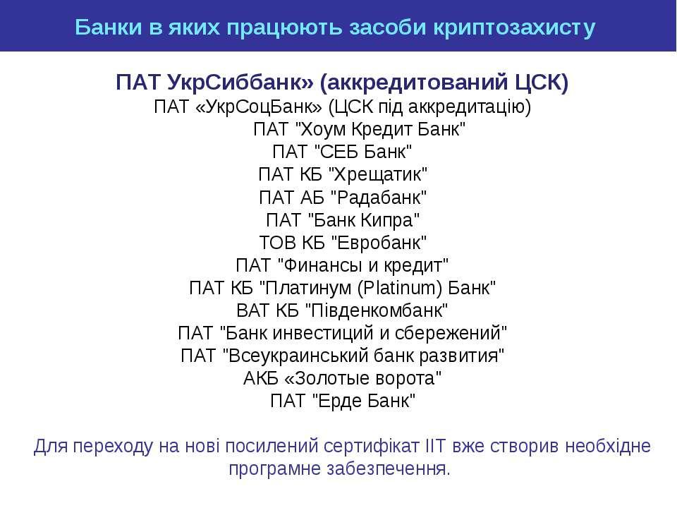 Банки в яких працюють засоби криптозахисту ПАТ УкрСиббанк» (аккредитований ЦС...
