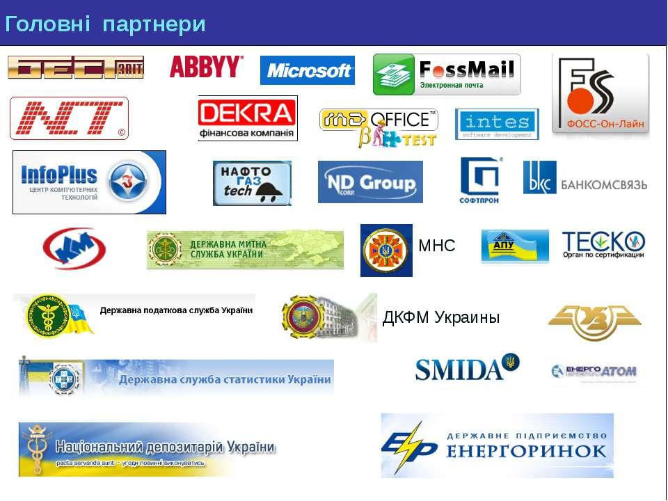 Головні партнери МНС ДКФМ Украины