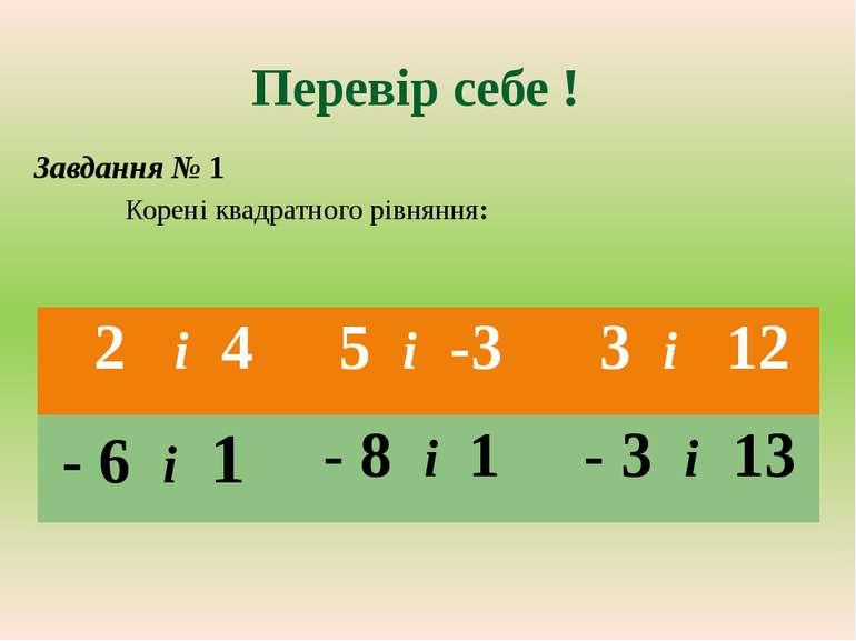 Перевір себе ! Завдання № 1 Корені квадратного рівняння: 2і4 5і-3 3і12 - 6і1 ...