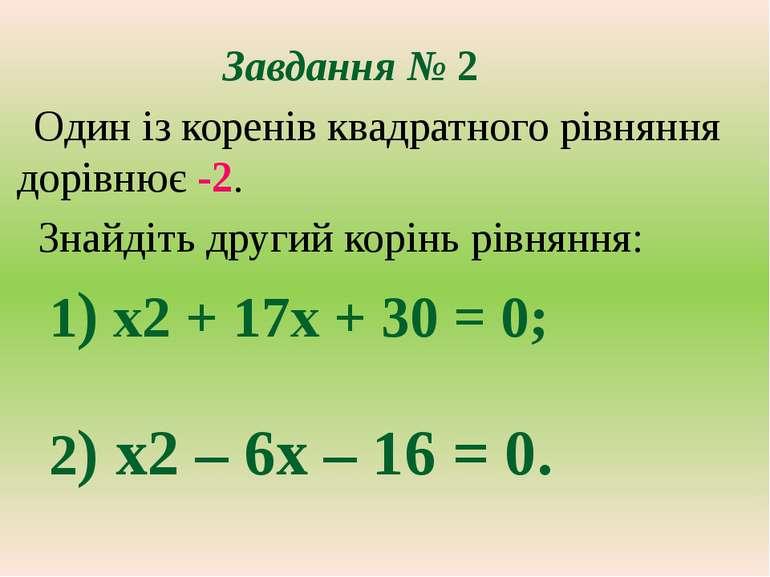 Завдання № 2 Один із коренів квадратного рівняння дорівнює -2. Знайдіть други...