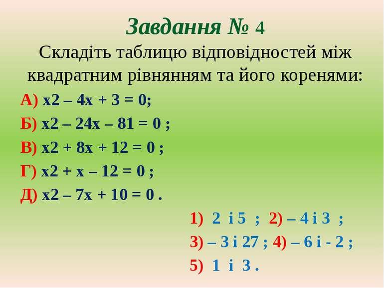 Завдання № 4 Складіть таблицю відповідностей між квадратним рівнянням та його...