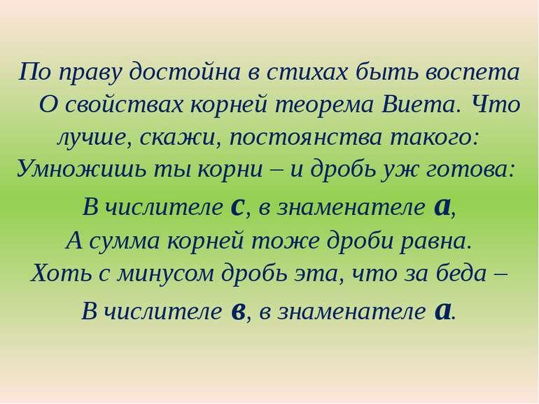 По праву достойна в стихах быть воспета О свойствах корней теорема Виета. Что...