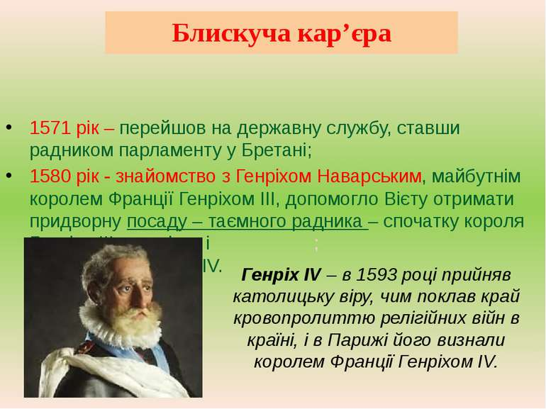 Блискуча кар'єра 1571 рік – перейшов на державну службу, ставши радником парл...