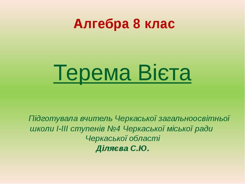 Алгебра 8 клас Терема Вієта Підготувала вчитель Черкаської загальноосвітньої ...