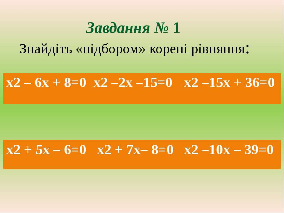 Завдання № 1 Знайдіть «підбором» корені рівняння: х2– 6х + 8=0 х2–2х–15=0 х2–...