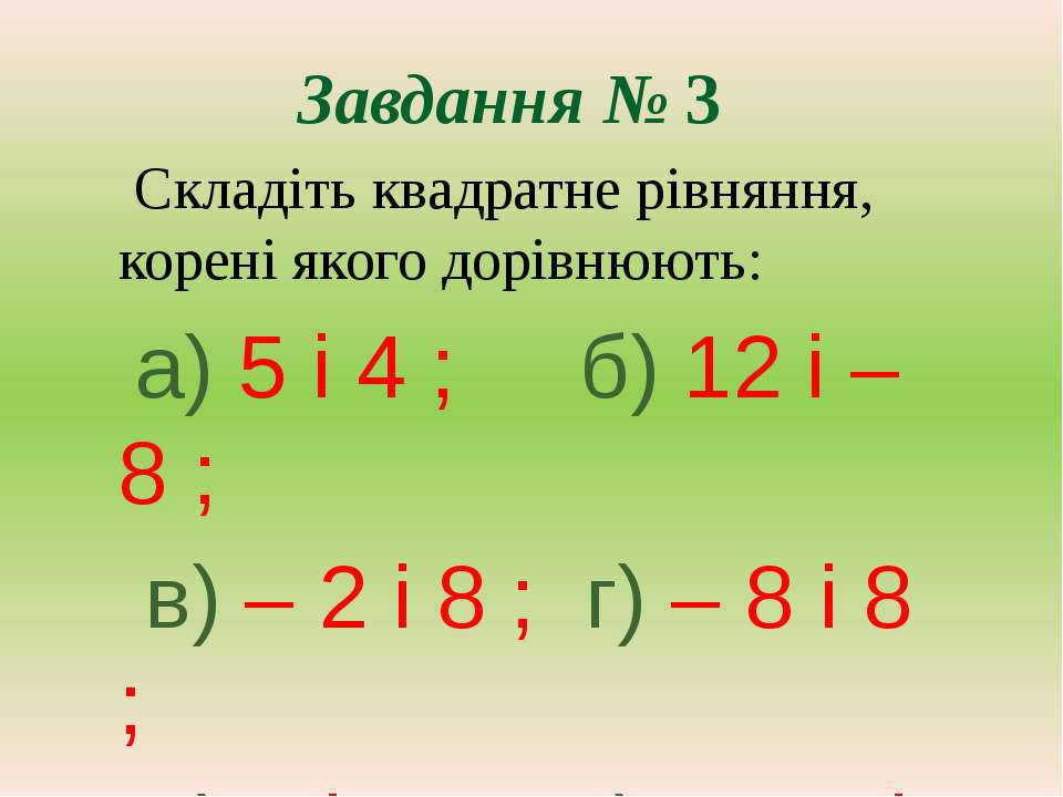 Завдання № 3 Складіть квадратне рівняння, корені якого дорівнюють: а) 5 і 4 ;...